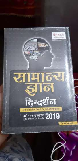Digdarshan GS competition book