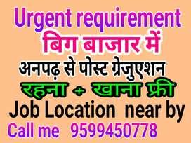 Apply full time job in Big Bazaar
