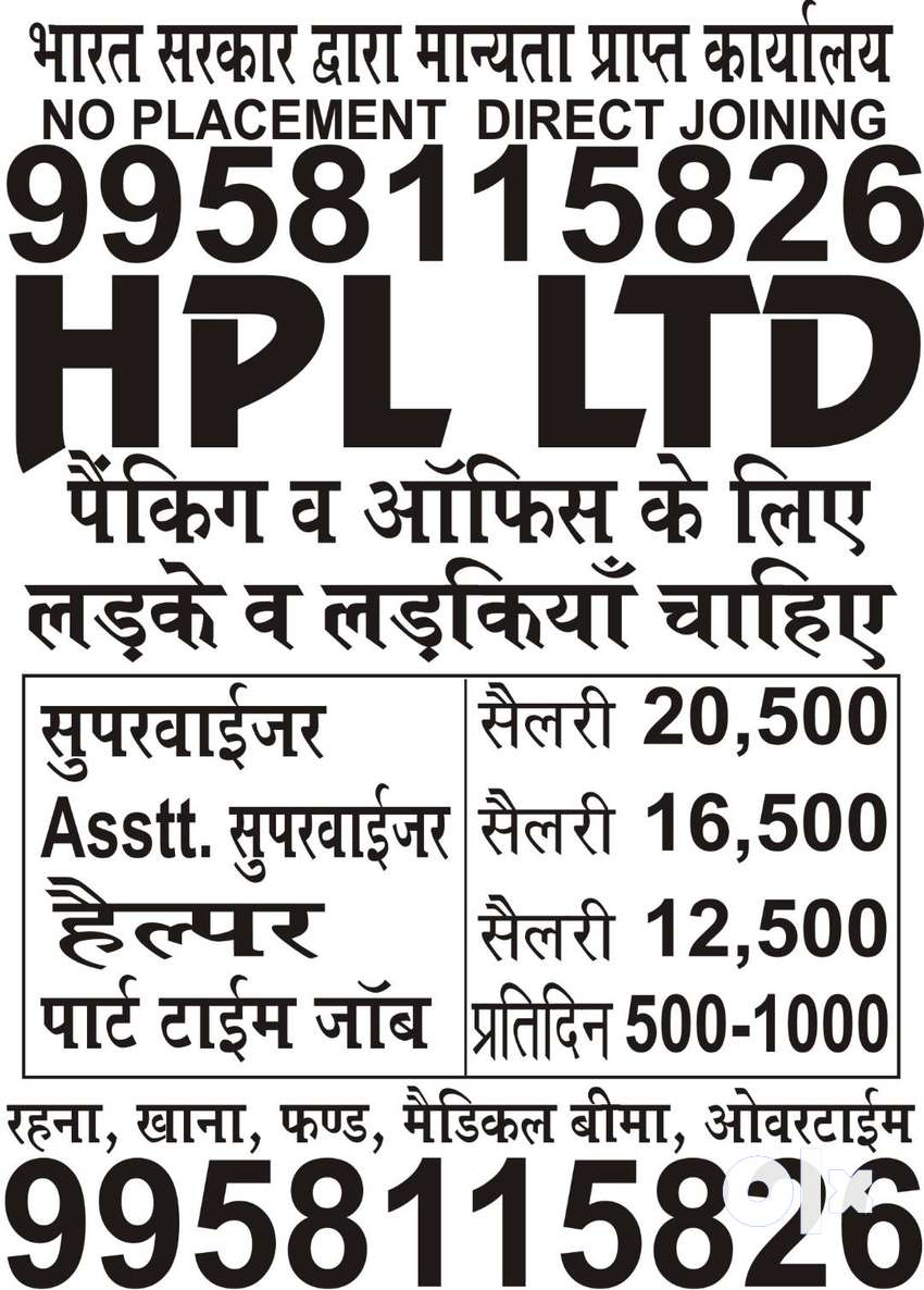 HPL LTD JOBS OPENING PART TIME AND FULL TIME 0