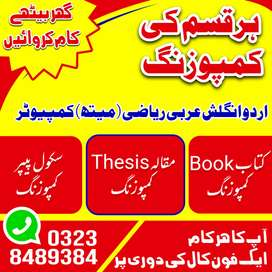 I am offering services of Data Entry, Urdu English composing