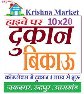 Jaynagar Rudrapur- Shop Plot Sale on Highway Road