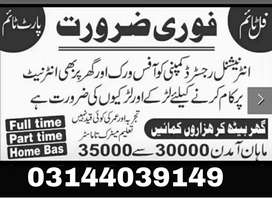 Job avilable for male and female