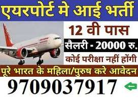 Join Airport jobs build the Carrier