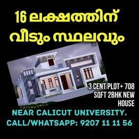 Dream Home 708 Sqft 2BHK With 3 Cent Plot Only 16 Lakhs