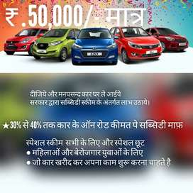 Buy your Brand New Dream Car at 40% Less on the price of On Road.