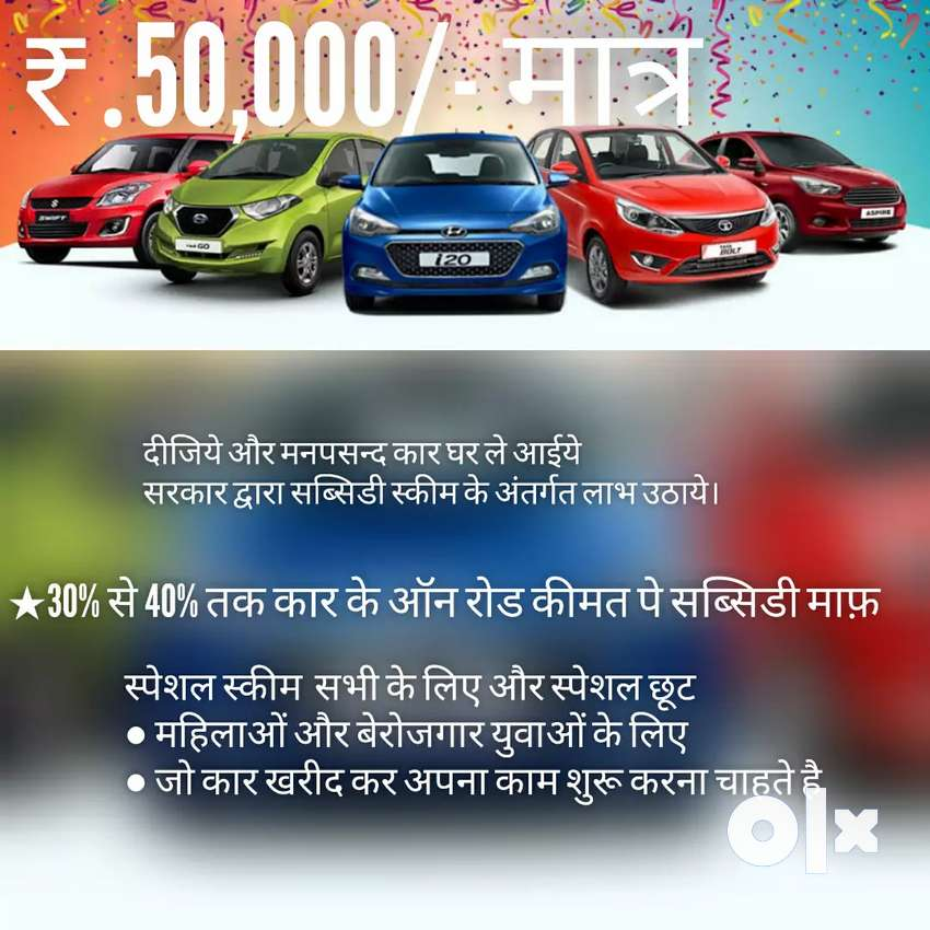Buy your Brand New Dream Car at 40% Less on the price of On Road. 0