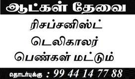 Receptionist Wanted only Female Trichy