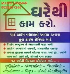 Branch Mehsana na Unjha Palampur Disha Ahmedabad Gandhinagar