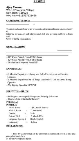 I Need a Job For Data Entry Operator