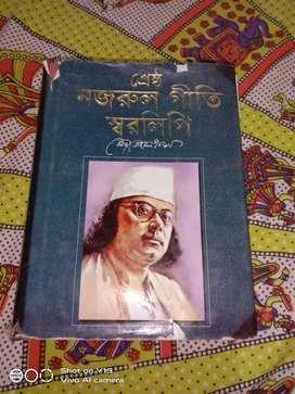 Nazrul song book