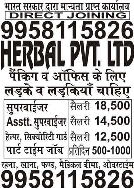 REQUIREMENT OF SUPERVISOR ASSISTANT SUPERVISOR JOBS IN HERBAL PVT LTD