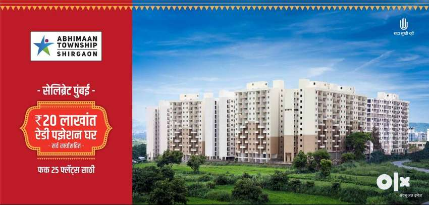 2 BHK Flats for Sale in Shirgaon, Ready to Move Just at ₹ 32.47 Lakh 0