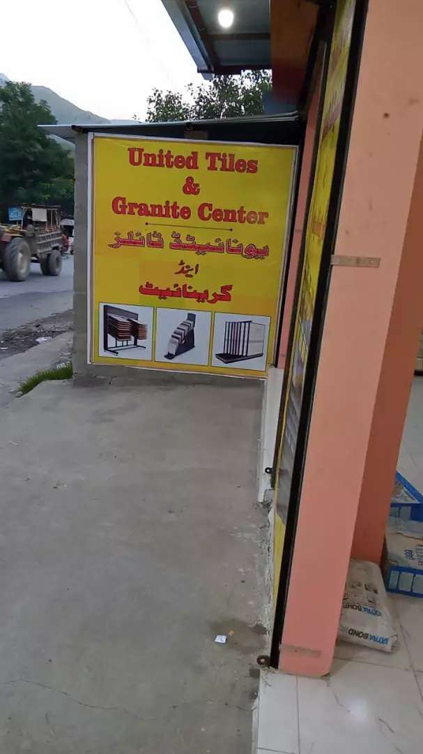 united tiles and grnite center.. 0