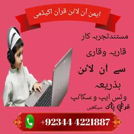 THE URGENT QURAN FEMALE AND MALE TUTORS AVAILABLE