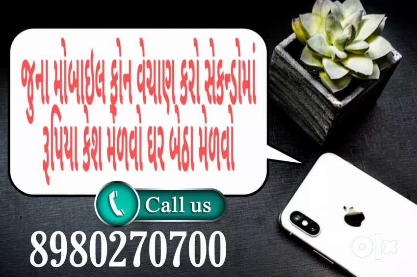 Use old mobile phone sell for phone sell now 0