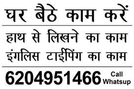 @ PAPER WRITING & SMARTPHONE WORK (PART TIME ) WEEKLY PAYMENT IN PATNA