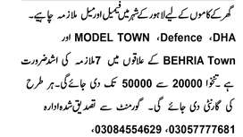 Female home Workers Need in DHA, Model Town, Behria Town,