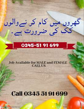 COOK Need for Home