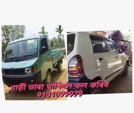 ভাড়াত গাড়ী পাব