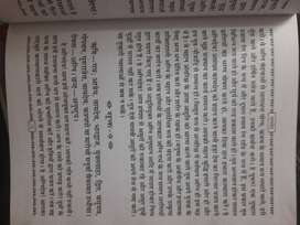Religious book,  athrved, samved ,rigved