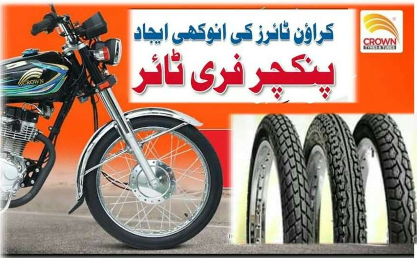 Crown Puncture Free Tyre for Motorcycles 0