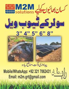 Solar Water Pump (Tube-well)
