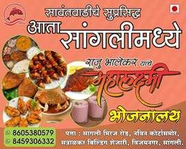 Sangli Mahalaxmi bhojanalay