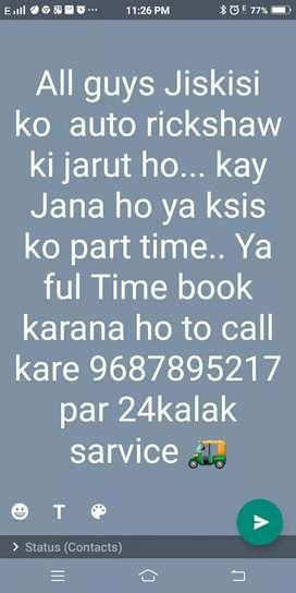 Call Kare 24 kalak