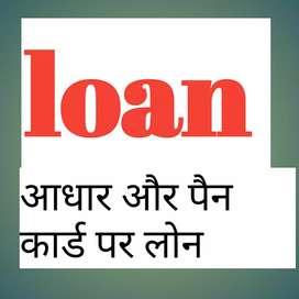 Loan loan any time