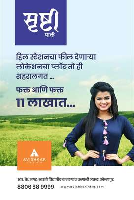 Booking for plots In Kolhapur