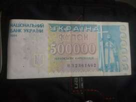 Dijual uang 500000 ukraina 1994