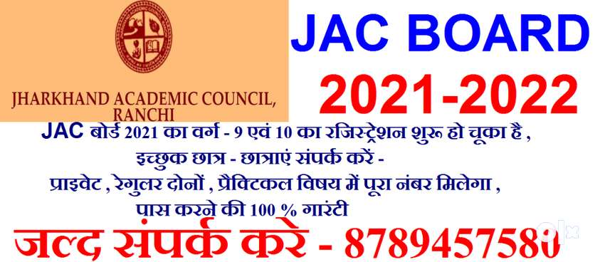 JAC BOARD REGISTRATION OF CLASS 9 AND 10 0