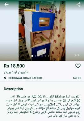 ( Ac or Dc ) Incubater (انکوبیٹر)