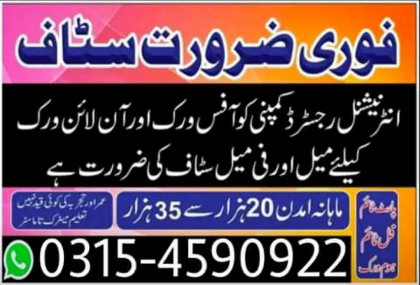 Job for Male & Female No need Experience 0