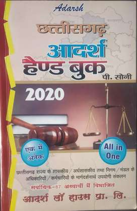 All Law related book