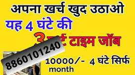 Work part time job and  get massive income
