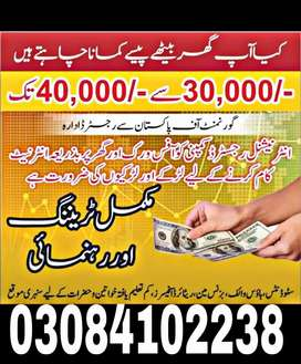 Part Time/ Full Time/Online Matric,Inter, Students Jobs