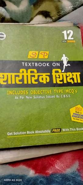Physical education class 12 with free answer book