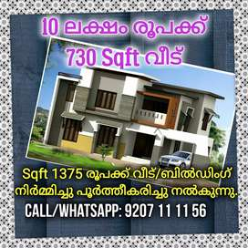 Build Your Dream Home Only Rs.1375/Sqft, 730 Sqft House Rs.10 Lakhs.