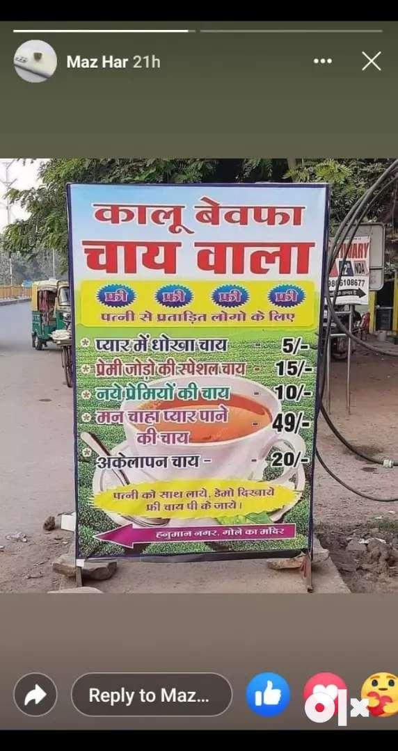 Chai banane wala chahiye