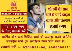 DATA TYPING WORK HANDWRITING WORK SMARTPHONE TYPING WORK AT HOME BASED