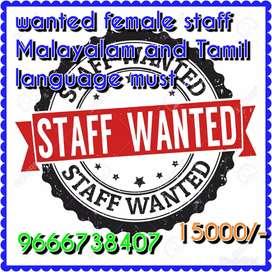 Wanted experience female Telecaller Malayalam &Tamil language