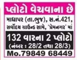Want to sale. 2 plots @ Madhapar
