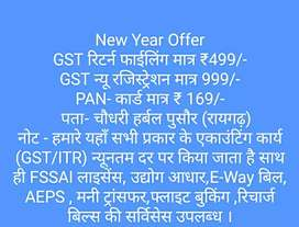 GST work and accounting