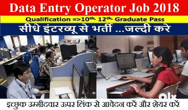 New Opening Back Office Computer Operator Fresher 0