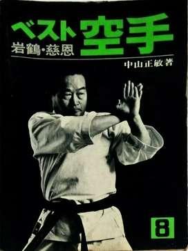Buku beladiri jepang