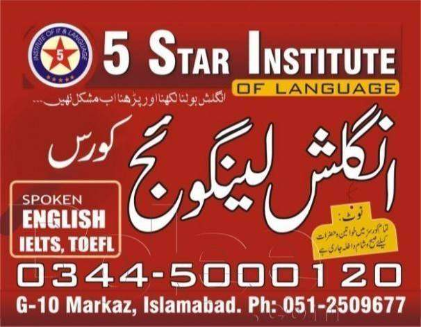 Spoken English Course with 5 STAR INSTITUTE,Best Institute in Islamaba 0