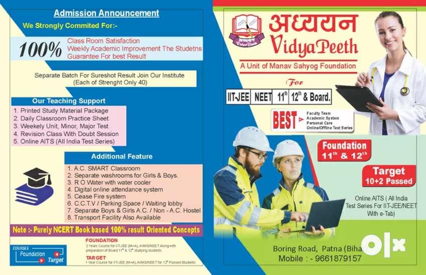 Adhyayan vidyapeeth. 0