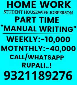 Home job offer from