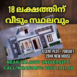 4 Cent Plot+ 708 Sqft New House Only @ 18 Lakhs